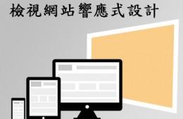 檢視網站響應式設計