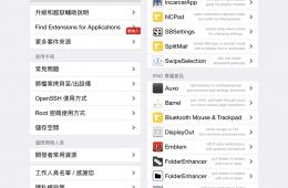 iPad air 3 越獄使用 Cydia