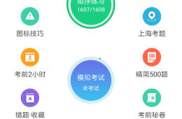 台灣人申請中國大陸汽車駕照
