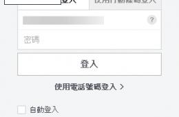 解決 Line電腦版 在中國無法使用
