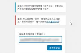 WordPress 信件通知外掛
