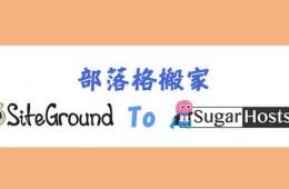 網站搬家 Siteground to Sugarhost