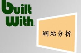 Builtwith 分析網站建置